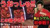 Dステ攻略作戦#06-4【バジリスク?甲賀忍法帖?絆】シゲル×D'ステ佐倉店