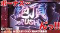 Dステ攻略作戦#06-1【沖ドキ!/押忍!番長2】スイカ男×D'ステWAKO鹿島店