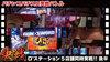 決戦#07-後半戦【D'ステーション神奈川5店舗同時開催 】