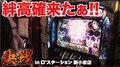 決戦#08-2【バジリスク~甲賀忍法帖~絆】松本ミゾレ×Dステ新小岩店