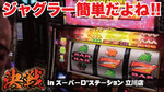 決戦#08-1【ニューアイムジャグラー/真・花の慶次/沖海3】すがしょー×スーパーDステ立川店