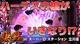 決戦#10-1【ハーデス/ハナビ/新鬼武者再臨/ゴージャグ】ウマツ×D'ステ立川店