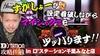 Dステ攻略作戦#07-1【マイジャグラー3】すがしょー×スーパーD'ステ千葉みなと店