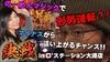 決戦#10-3【パチスロ北斗の拳 強敵】マザコンチキ男×Dステ大崎店