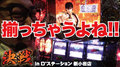 決戦#10-2【パチスロ北斗の拳 強敵】ガット石神×Dステ新小岩店