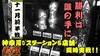 決戦#11-前半戦「バジリスク絆/花の慶次」【D'ステーション神奈川5店舗同時開催】