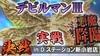 決戦#12-2【デビルマンⅢ-悪魔ノ黙示録-】よこやまゆり×Dステ新小岩店