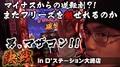 決戦#12-3【マイジャグラー3/北斗の拳 強敵/バジ絆】マザコンチキ男×Dステ大崎店
