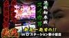 決戦#14-1【吉宗~極~/ハナビ】スイカ男×Dステ新小岩店