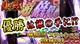 決戦#13-後半戦「バジリスク絆/牙狼魔戒ノ花/化物語」【D'ステーション神奈川5店舗同時開催 】