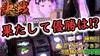 決戦#13-前半戦「北斗の拳強敵/バジリスク絆」【D'ステーション神奈川5店舗同時開催 】