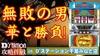 Dステ攻略作戦#08【沖ドキ!】マザコンチキ男×スーパーD'ステーション千葉みなと店