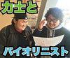 第222回 ガチノリ in やすだ戸田店