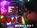 第225回ガチノリinキコーナ新宿三丁目店