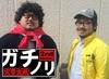 第232回 ガチノリinやすだ稲毛駅前店
