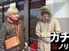 第233回 ガチノリinPSブランド太田店