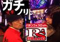 第249回 ガチノリinPSブランド太田店