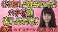 決戦#17【ハナビ】よこやまゆり×D'ステーション新小岩店
