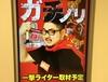 【5/7実戦】リニューアルの実力を活かせるか!?