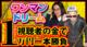 1万夢【ワンマンドリーム】#01前半 すがしょーVSマザコンチキ男