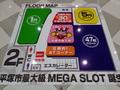【4/29下見】47枚スロットが増台ですってよ! Super D'station平塚駅前店