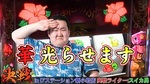 決戦#18【沖ドキ!/ハナビ】スイカ男×D'ステーション新小岩店
