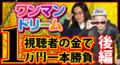 1万夢【ワンマンドリーム】#01後半 すがしょーVSマザコンチキ男