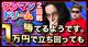 1万夢【ワンマンドリーム】#02 マザコンチキ男VSすがしょー