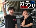 第309回 ガチノリ in やすだ東大宮店