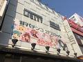 8/13 双龍 in ベルシティザシティ川崎店
