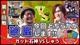 1万夢【ワンマンドリーム】#04 ガット石神vsしゅう[元祖ハネスロ再び/バジリスク絆]