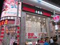 9/14 双龍 in 123難波店