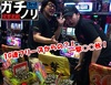 ガット石神、超ドキドキから45連 ガチノリinPSブランド太田店(第365回)
