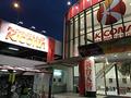 9/22 双龍 in キコーナ大東店