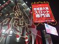 9/24 双龍 in ベラジオスロットオペラ43店