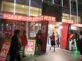 10/1 双龍 in マルハン新宿店