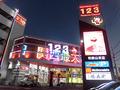 10/17 双龍 in 123+N和歌山本店