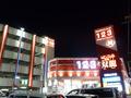 11/17 双龍 in 123+N和歌山本店