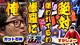 【メシウマ】パチスロ北斗の拳修羅の国篇・末尾7番台に設定は入るのか!?ドデカPUSH赤オーラ《ガット石神/すがしょー》『ガチノリtheMOVIE#2』