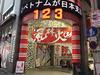 11/22 双龍 in 123難波店