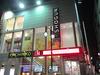 11/23 双龍 in 将軍下赤塚店