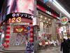 取材日:12/14 双龍 in 123難波店
