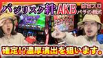 「ぱちスロAKB48バラの儀式」と「バジリスク絆」でハント『確定演出!?ハンター#02』《すがしょー/マザコンチキ男》