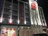取材日:12/24 双龍 in オークラ国分店