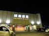 取材日:1/13 双龍 in コンコルド浜松木戸店