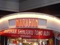 取材日:2/13 双龍 in マルハン新宿東宝ビル店