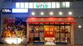 取材日:1/19 双龍 in 南柏UNO