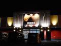 取材日:1/21 双龍 in コンコルド浜松笠井店