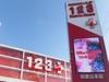 取材日:2/27 双龍 in 123+N和歌山本店