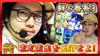 押忍!番長3&バジリスク~甲賀忍法帖~絆で確定演出を目指す!果たして結果は如何に!?『確定演出!?ハンター#14』《すがしょー/gma二確党》